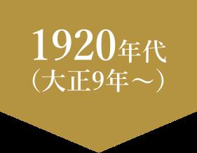 1920年代(大正9年〜)