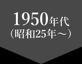 1950年代(昭和25年〜)