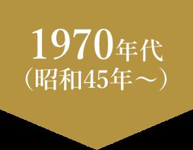 1970年代(昭和45年〜)