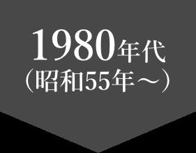 1980年代(昭和55年〜)