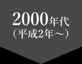2000年代(平成2年〜)